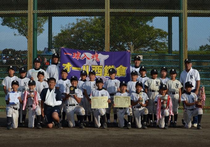 オール西鎌倉少年野球クラブ